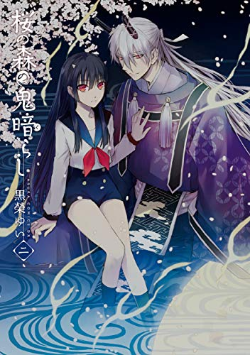 桜の森の鬼暗らし 第二巻 (あすかコミックスDX)の詳細を見る