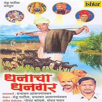 Dhanacha Dhangar (Dhangari Geet)