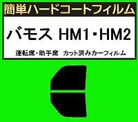 関西自動車フィルム 運転席、助手席 簡単ハードコートフィルム ホンダ バモス HM1・HM2  カット済みカーフィルム 車検非対応 スモーク
