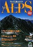 アルプス登山ガイド—北アルプス/中央アルプス/南アルプス〈2009全面改訂版〉 (山と高原地図PLUS)