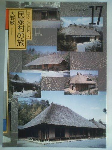民家村の旅 (INAX ALBUM) - 大野 敏