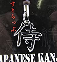 漢字一文字 メタルストラップ (侍)