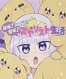 TVアニメ『魔王城でおやすみ』OP主題歌「快眠! 安眠! スヤリスト生活」