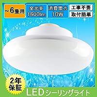 LEDシーリングライト 1600LM 小型 10W ミニシーリング 引掛シーリング 玄関 廊下 階段 洗面所 ワンタッチ取り付け ワンタッチで取り付け引掛シーリング 電球色