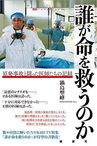 『誰が命を救うのか 原発事故と闘った医師たちの記録』指揮命令系統が崩壊するなか、最前線に立った人々の記録