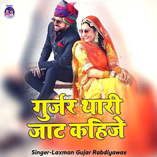 Laxman Gujar Rabdiyawas