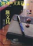 趣味の文具箱 16 (エイムック 1918)