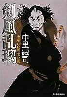 剣風乱璃―出戻り和馬償い剣 (時代小説文庫)