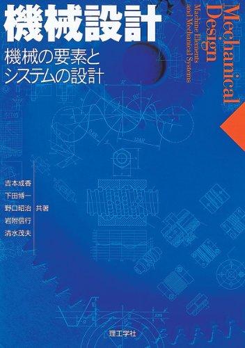 機械設計―機械の要素とシステムの設計