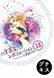 …すぎなレボリューション プチキス(13) (Kissコミックス)
