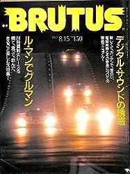 BRUTUS (ブルータス) 1987年 8月15日号 ル・マンでグルマン / デジタル・サウンドの誘惑