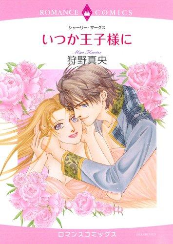 いつか王子様に (エメラルドコミックス ロマンスコミックス)の詳細を見る