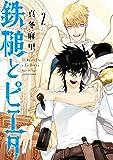 鉄槌とピエタ(2) (アフタヌーンコミックス)