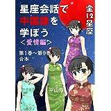 星座会話で中国語を学ぼう<愛情編>: 第1巻~第9巻合本