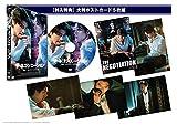 ザ・ネゴシエーション[DVD]