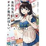 氷川先生はオタク彼氏がほしい。3時間目 (富士見ファンタジア文庫)