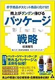 売上がグングン伸びる パッケージ戦略: 赤字商品が大ヒット商品に化ける!!