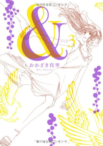 &(アンド) 3 (Feelコミックス)