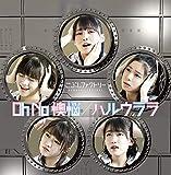 Oh No 懊悩/ハルウララ(初回生産限定盤A)(DVD付)(特典なし)