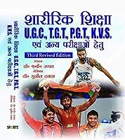 Sharirik Shiksa UGC, TGT, PGT, KVS Avam Anay Parikshao Hetu