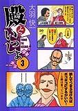 殿といっしょ 3 (エムエフコミックス フラッパーシリーズ)
