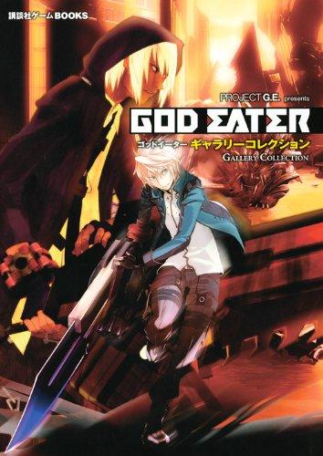 GOD EATER ギャラリーコレクション (講談社ゲームBOOKS)