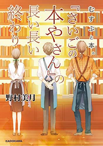 むすぶと本。 『さいごの本やさん』の長い長い終わり むすぶと本。番外編 - 野村 美月, 竹岡 美穂