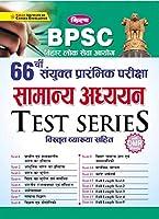 Kiran BPSC 66th Prelim Exam General Awareness Test Series (Hindi Medium) (3123)