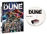 ホドロフスキーのDUNE[DVD]