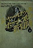 シャーロック・ホームズの新冒険〈上〉 (ハヤカワ・ミステリ文庫)