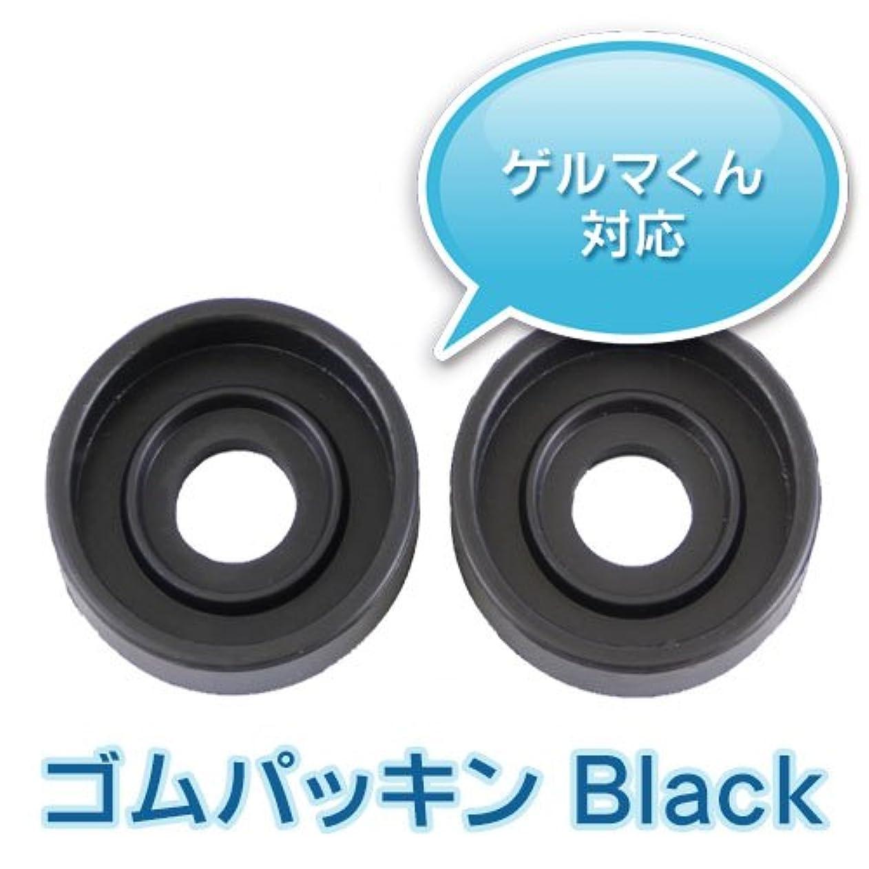 ゲルマ温浴器専用ゴムパッキン2個(黒)★「ゲルマくん」対応