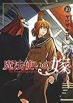 魔法使いの嫁 10 (BLADE COMICS)