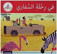 The Arabic Club Readers: Red A: On safari