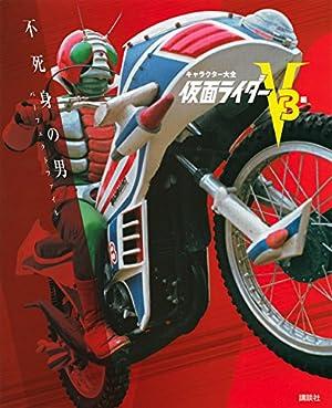 「仮面ライダーV3」