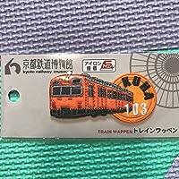 京都鉄道博物館 103系 ワッペン 環状線 大阪環状線
