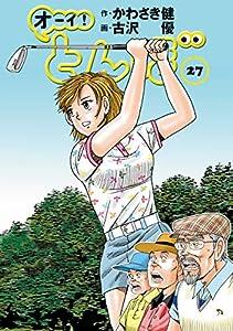 オーイ! とんぼ 第27巻 (ゴルフダイジェストコミックス)