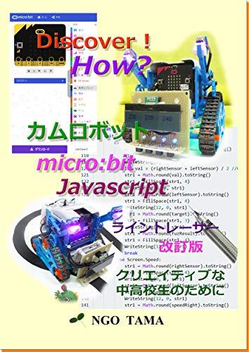 Cam robot microbit Javascript: Line tracer Second edition DISUKABAH HAU (ENUJIHOH TAMA BUKKUSU) (Japanese Edition)