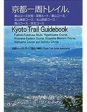 京都一周トレイル―Kyoto Trail Guidebook
