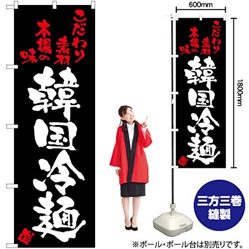のぼり旗 韓国冷麺(黒) TN-198 (三巻縫製 補強済み)