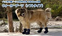 WalkAbout ウォーカーブーツ ソフトタイプ 小型犬用 XS 足になじむ 柔らかい素材 足保護ブーツ ペット介護 伸縮性 防水性