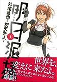 明日泥棒 1 (ヤングジャンプコミックス)