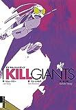 I KILL GIANTS (IKKI COMIX) - ケンニイムラ, ジョーケリー, 柳亨英