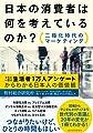 日本の消費者は何を考えているのか?: 二極化時代のマーケティング