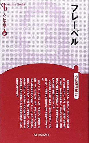 フレーベル (Century Books―人と思想)