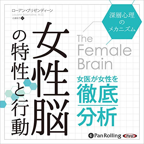『女性脳の特性と行動』のカバーアート