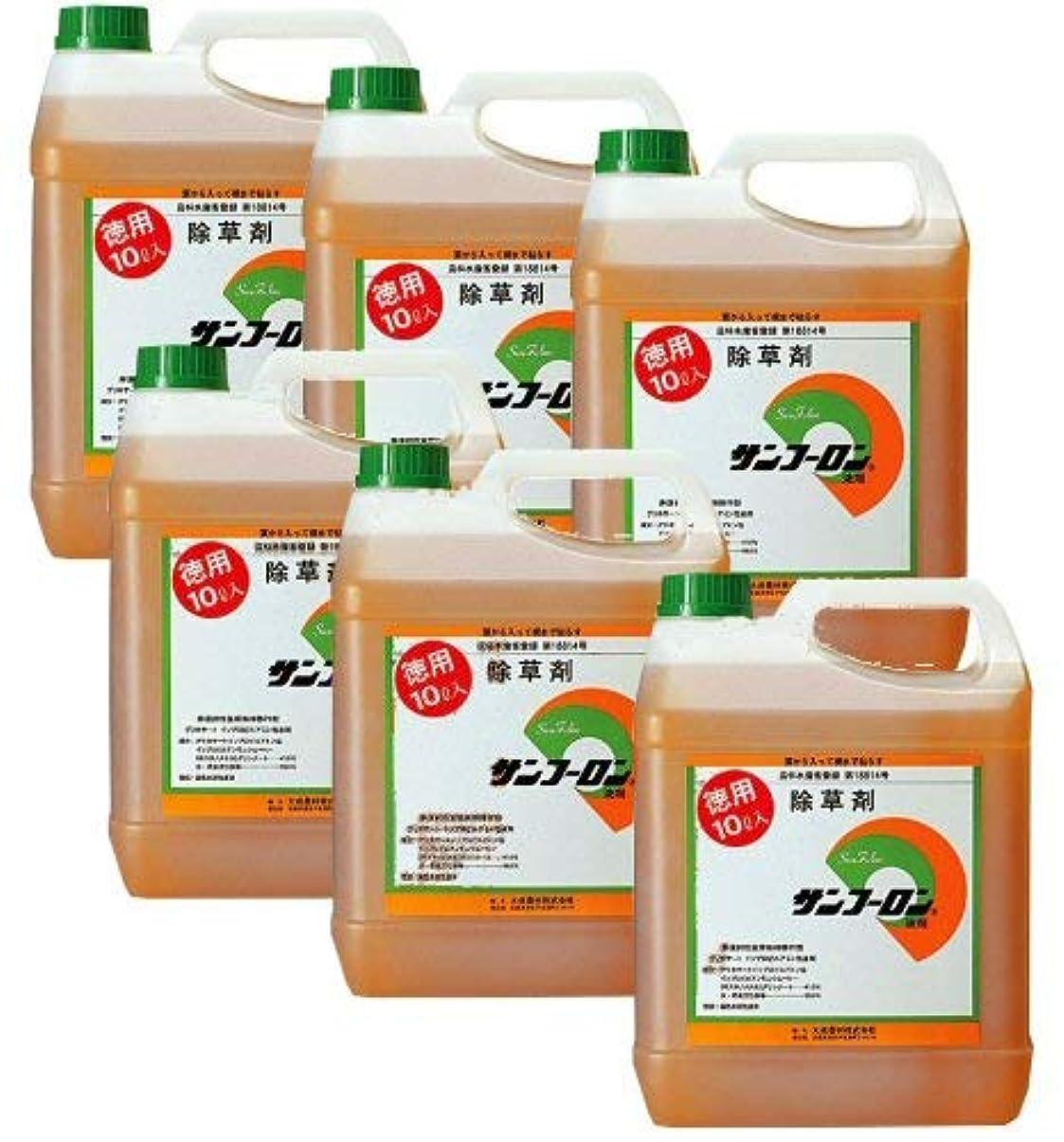 傭兵保証寄付除草剤 サンフーロン液剤 10L×6本 グリホサート