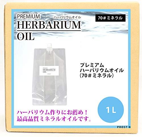 PREMIUM ハーバリウムオイル 70# ミネラルオイル 1L / 流動パラフィン