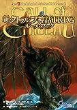 新クトゥルフ神話TRPG ルールブック