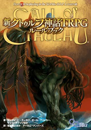新クトゥルフ神話TRPG ルールブック (ログインテーブルトークRPGシリーズ)