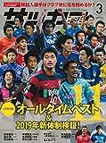 月刊サッカーマガジン 2019年 03 月号 特集:Jクラブ別オールタイムベスト11&2019年新体制検証
